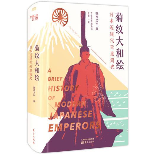 【签名版】《菊纹大和绘——日本近现代天皇简史》 商品图1