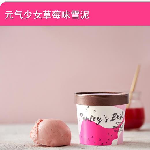 [意式冰淇淋礼盒]八种口味 口感绵密 8杯装 商品图7