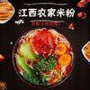 『江西传统手工米粉』劲道爽口 细腻爽滑 商品缩略图1