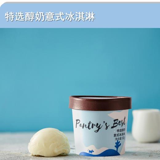 [意式冰淇淋礼盒]八种口味 口感绵密 8杯装 商品图8