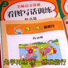 【开心图书】1-2年级开心作文·看图写话训练上册+寒假衔接+下册(3册套装) 商品缩略图7