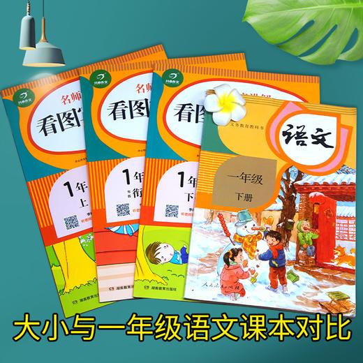 【开心图书】1-2年级开心作文·看图写话训练上册+寒假衔接+下册(3册套装) 商品图4