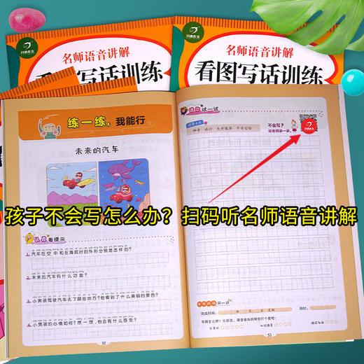 【开心图书】1-2年级开心作文·看图写话训练上册+寒假衔接+下册(3册套装) 商品图12