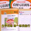 【开心图书】1-2年级开心作文·看图写话训练上册+寒假衔接+下册(3册套装) 商品缩略图14