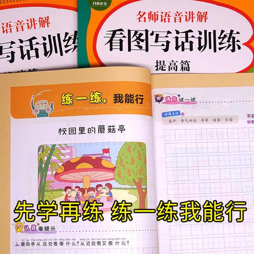 【开心图书】1-2年级开心作文·看图写话训练上册+寒假衔接+下册(3册套装) 商品图14