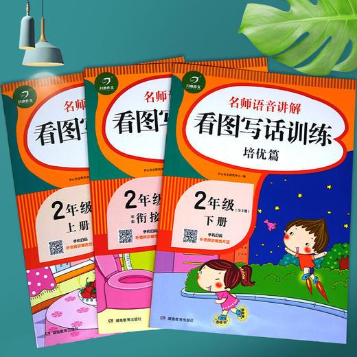 【开心图书】1-2年级开心作文·看图写话训练上册+寒假衔接+下册(3册套装) 商品图9