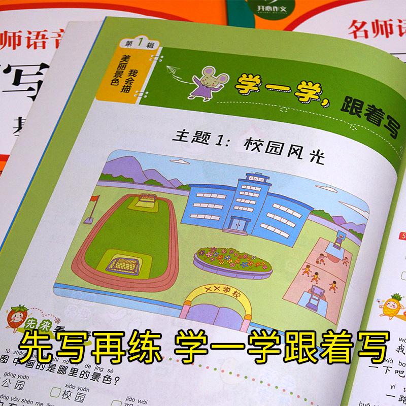 【开心图书】1-2年级开心作文·看图写话训练上册+寒假衔接+下册(3册套装) 商品图13