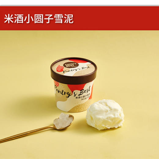 [意式冰淇淋礼盒]八种口味 口感绵密 8杯装 商品图3