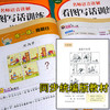 【开心图书】1-2年级开心作文·看图写话训练上册+寒假衔接+下册(3册套装) 商品缩略图10