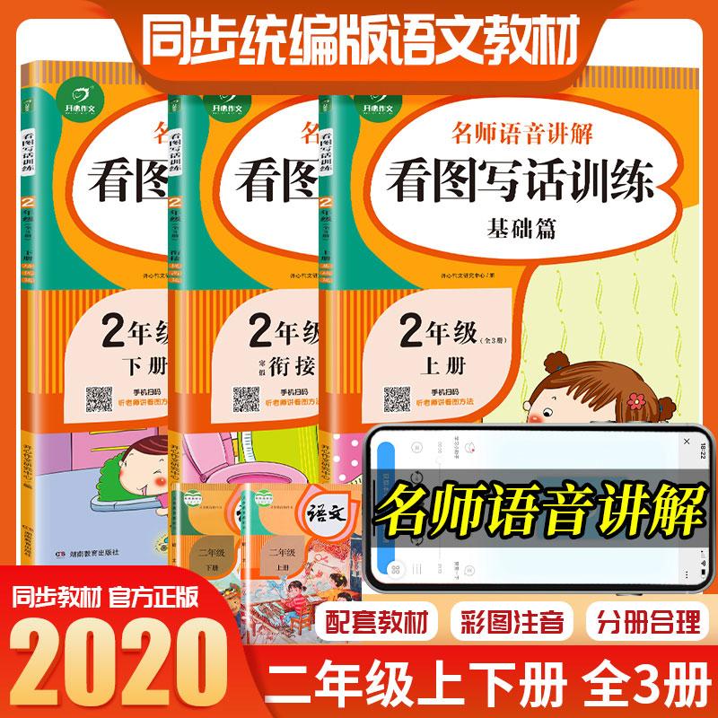 【开心图书】1-2年级开心作文·看图写话训练上册+寒假衔接+下册(3册套装) 商品图8