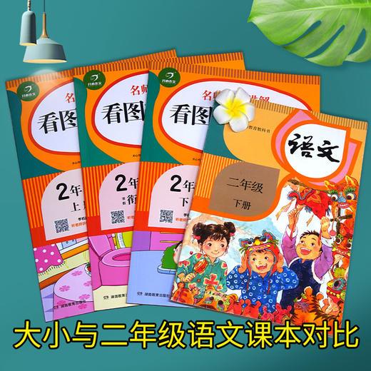 【开心图书】1-2年级开心作文·看图写话训练上册+寒假衔接+下册(3册套装) 商品图11