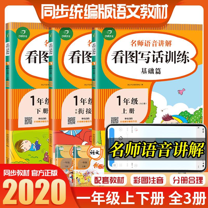 【开心图书】1-2年级开心作文·看图写话训练上册+寒假衔接+下册(3册套装) 商品图1