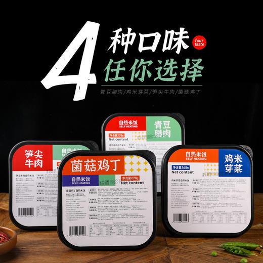 [双菜包自热米饭]15分钟速烹 方便快捷 四盒装 商品图6