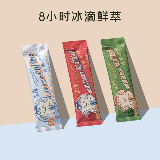 [冷萃咖啡液(需冷藏)]8小时冰滴鲜萃 三种口味混合装 3包装(10条/包) 商品图1