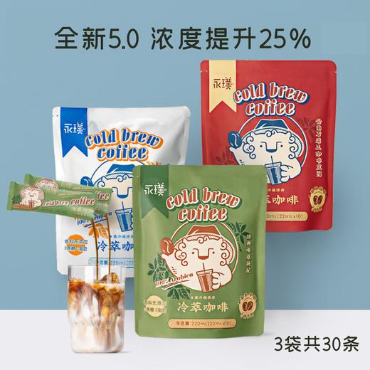 [冷萃咖啡液(需冷藏)]8小时冰滴鲜萃 三种口味混合装 3包装(10条/包) 商品图0