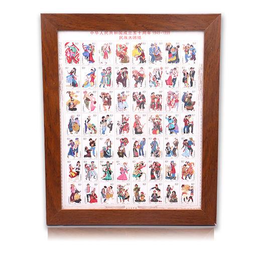 【相框版】建国50周年民族大团结56个民族大版邮票 商品图0