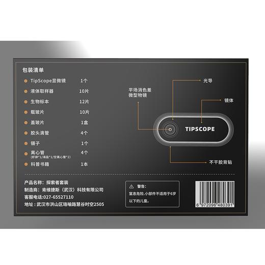 【专门为手机设计的显微镜】 TIPSCOPE小贴显微镜 商品图6