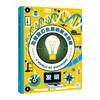 超炫酷大开本信息可视化科普书《发明》+《城市》 商品缩略图0