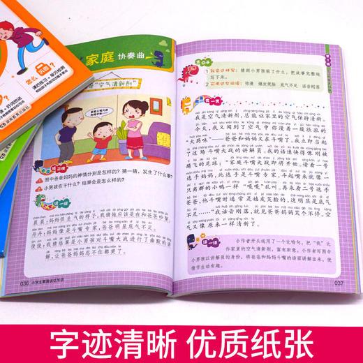 【开心图书】全彩小学生看图说话写话+看图写话+看图作文起步+看图作文共4册 从看图说话到作文起步一套搞定 商品图3