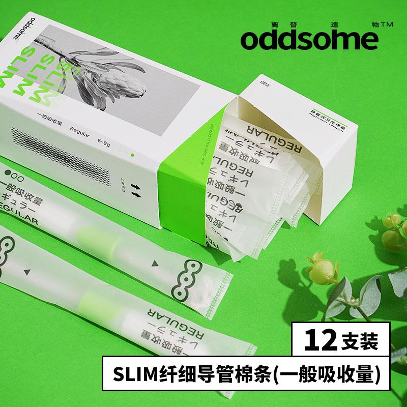 「SLIM纤细导管式卫生棉条」Regular 一般吸收量单盒12支|拒绝月经羞耻|顺滑好置入|软胶手柄防滑 商品图10