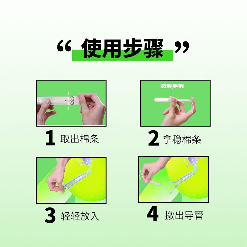 「SLIM纤细导管式卫生棉条」Regular 一般吸收量单盒12支|拒绝月经羞耻|顺滑好置入|软胶手柄防滑 商品图4