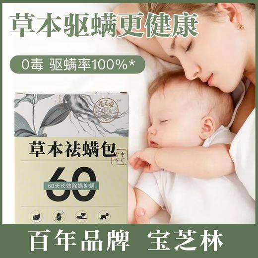 【为思礼】买2送1【百年品牌宝芝林 草本祛螨包】将螨虫一网打尽 60天持续除螨 0毒安全 孕婴可用 除螨包一盒/3片 本草说联名款 商品图0