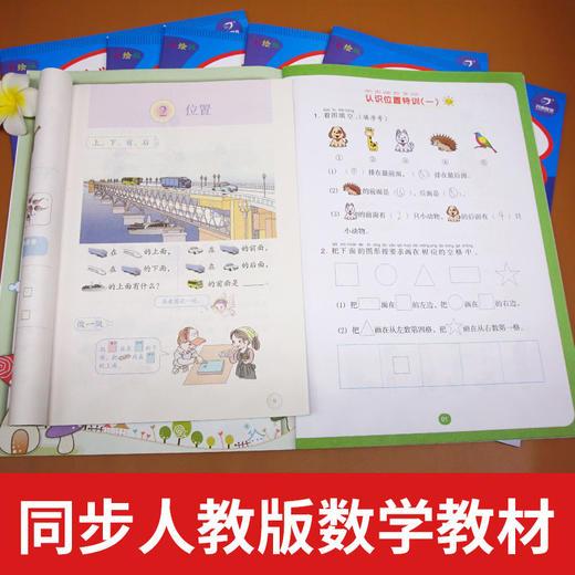 【开心图书】全彩统编版1-3年级上册小帮手同步专项训练+送看图说话写话训练 商品图7