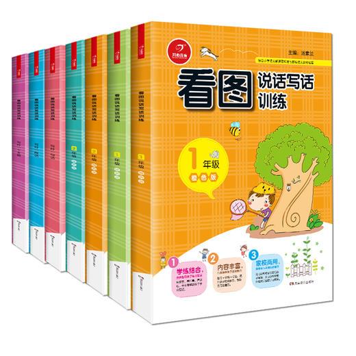 【开心图书】全彩统编版1-3年级上册小帮手同步专项训练+送看图说话写话训练 商品图11