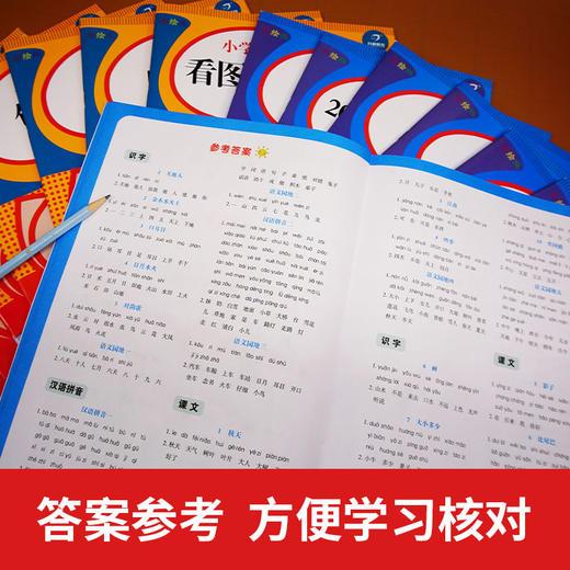 【开心图书】全彩统编版1-3年级上册小帮手同步专项训练+送看图说话写话训练 商品图3