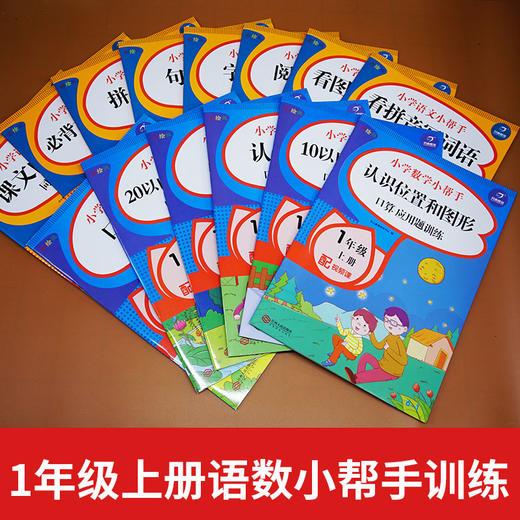 【开心图书】全彩统编版1-3年级上册小帮手同步专项训练+送看图说话写话训练 商品图1
