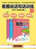 【开心图书】全彩统编版1-3年级上册小帮手同步专项训练+送看图说话写话训练 商品缩略图12