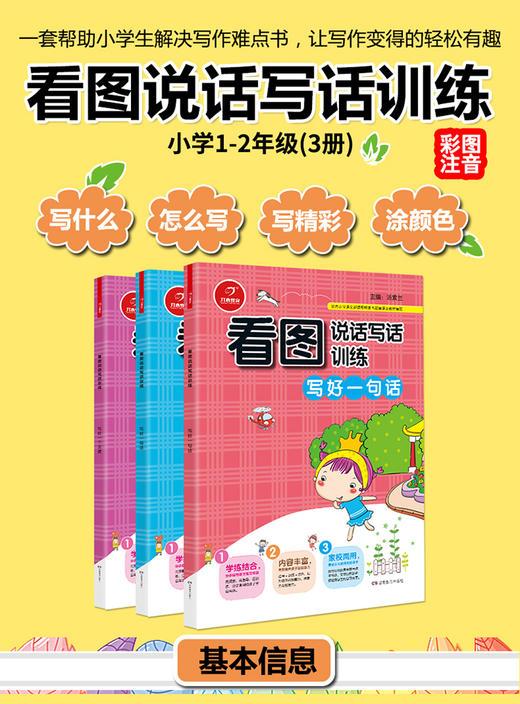 【开心图书】全彩统编版1-3年级上册小帮手同步专项训练+送看图说话写话训练 商品图12