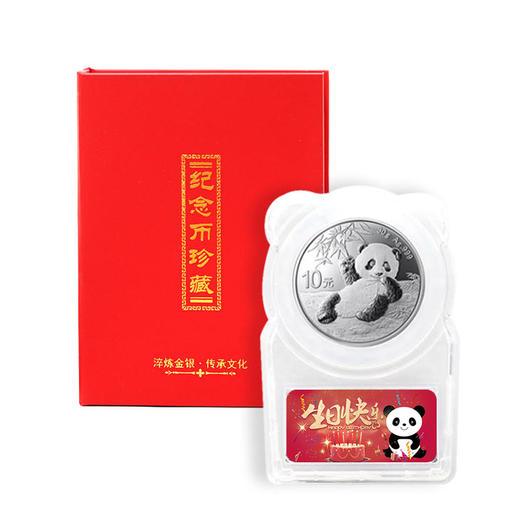 【生日快乐】2020年熊猫银币生日快乐封装定制版(赠礼盒+贺卡) 商品图0