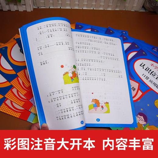 【开心图书】全彩统编版1-3年级上册小帮手同步专项训练+送看图说话写话训练 商品图4