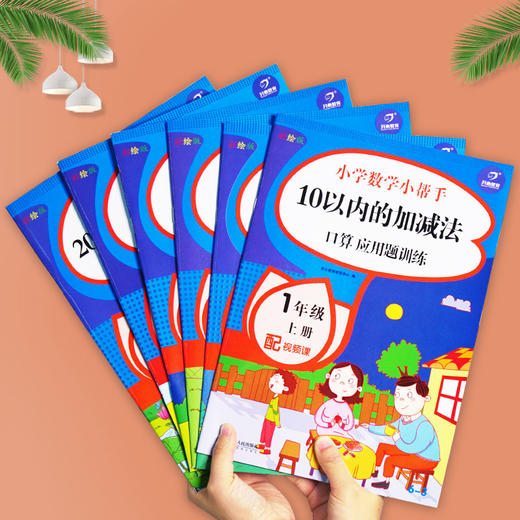 【开心图书】全彩统编版1-3年级上册小帮手同步专项训练+送看图说话写话训练 商品图6