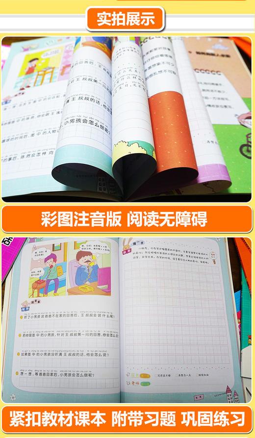 【开心图书】全彩统编版1-3年级上册小帮手同步专项训练+送看图说话写话训练 商品图13