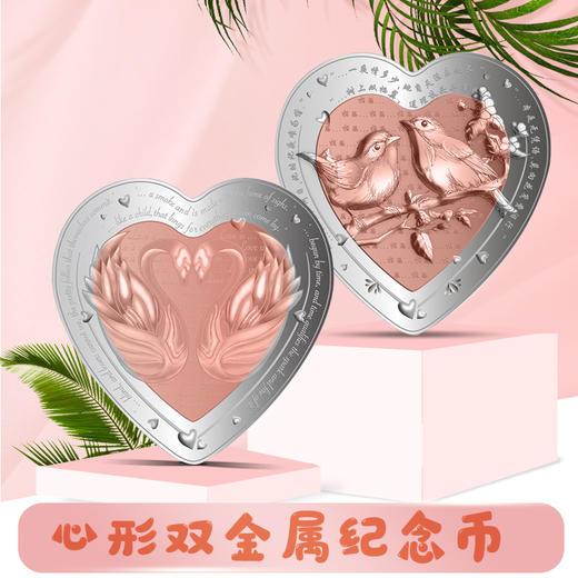 【心形币】2019年爱情系列-心形双金属纪念银币 商品图0