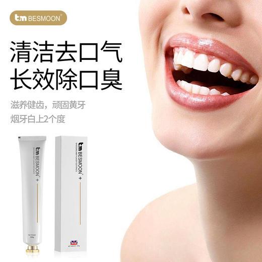 【英国BESMOON牙膏】采用碳酸钙+水合硅石双效祛垢微粒子 商品图0