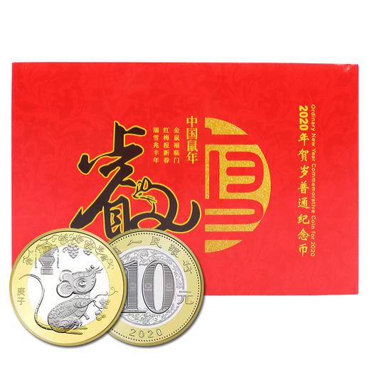 【热卖】2020鼠年生肖贺岁纪念币(康银阁装帧) 商品图0