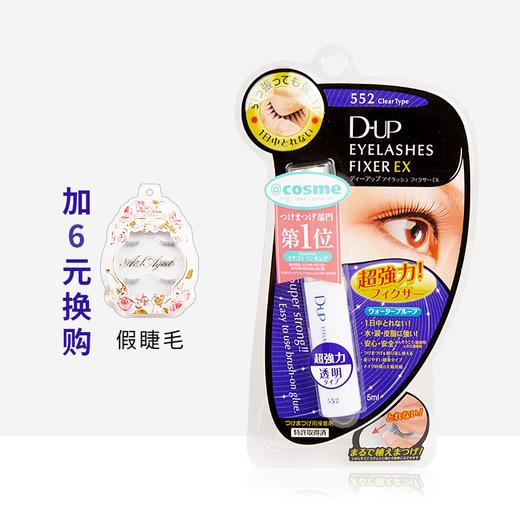 日本 Cosme大赏DUP假睫毛胶水透明款EX552粘性速干防过敏温和超粘 商品图0