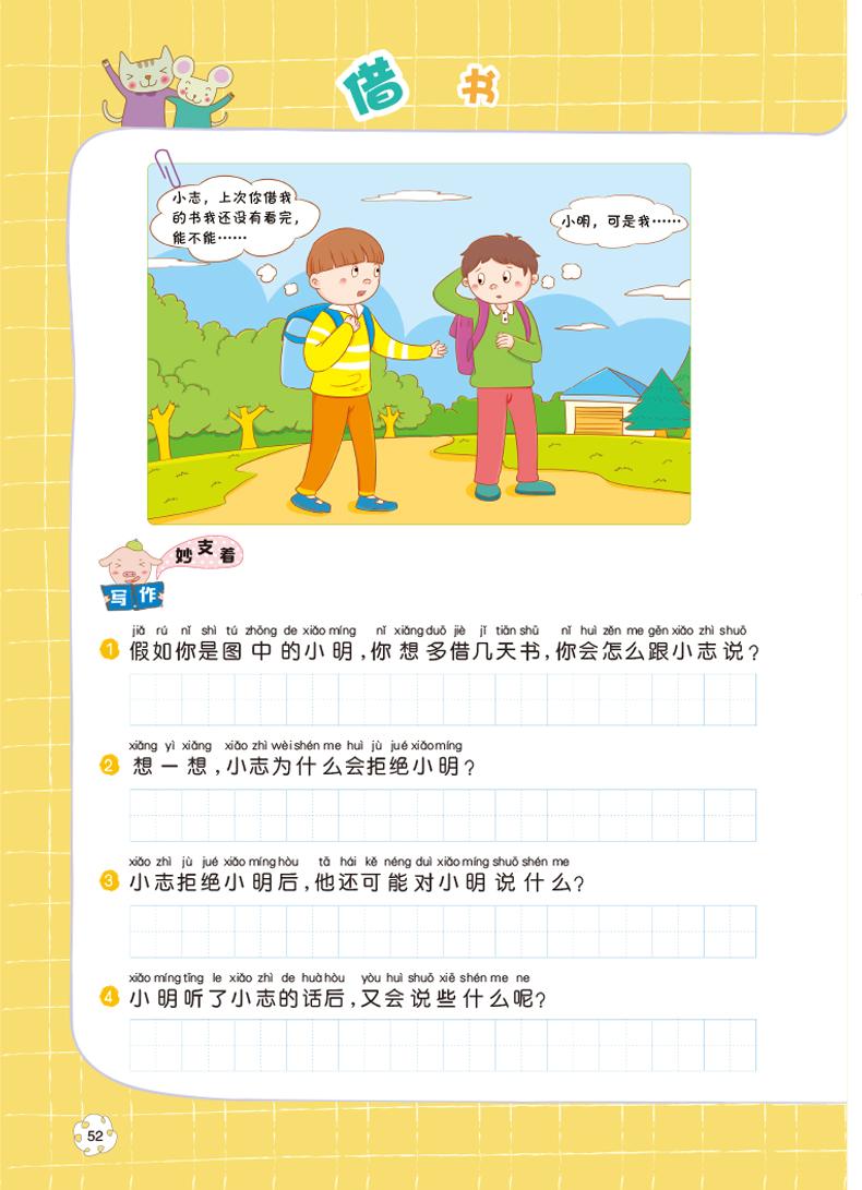 2年级上册同步作文+阅读真题+送看图作文黄绿网络版 A 商品图14