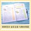 2年级上册同步作文+阅读真题+送看图作文黄绿网络版 A 商品缩略图2