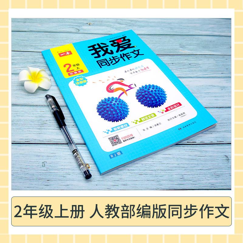 2年级上册同步作文+阅读真题+送看图作文黄绿网络版 A 商品图1