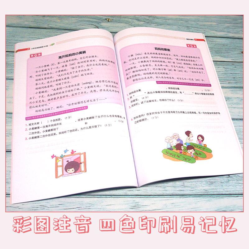 2年级上册同步作文+阅读真题+送看图作文黄绿网络版 A 商品图7