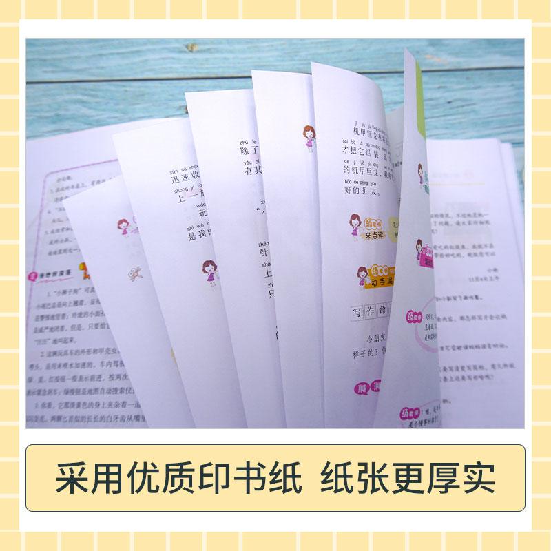 2年级上册同步作文+阅读真题+送看图作文黄绿网络版 A 商品图4