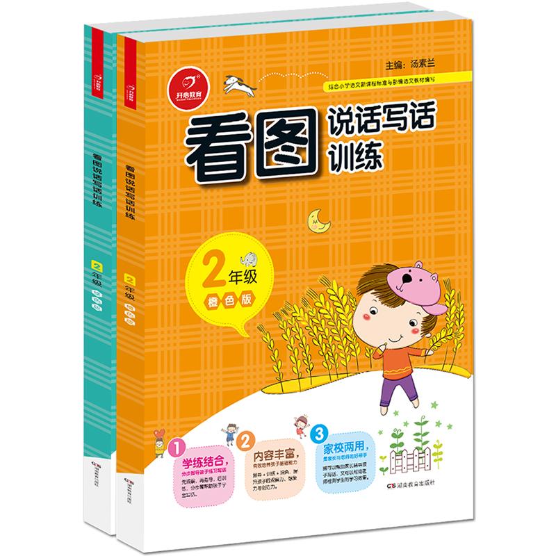 2年级上册同步作文+阅读真题+送看图作文黄绿网络版 A 商品图10