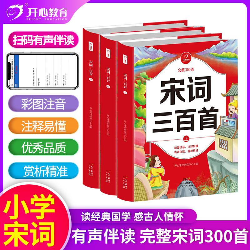 【开心图书】宋词三百首全3册彩图注音有声伴读 商品图0