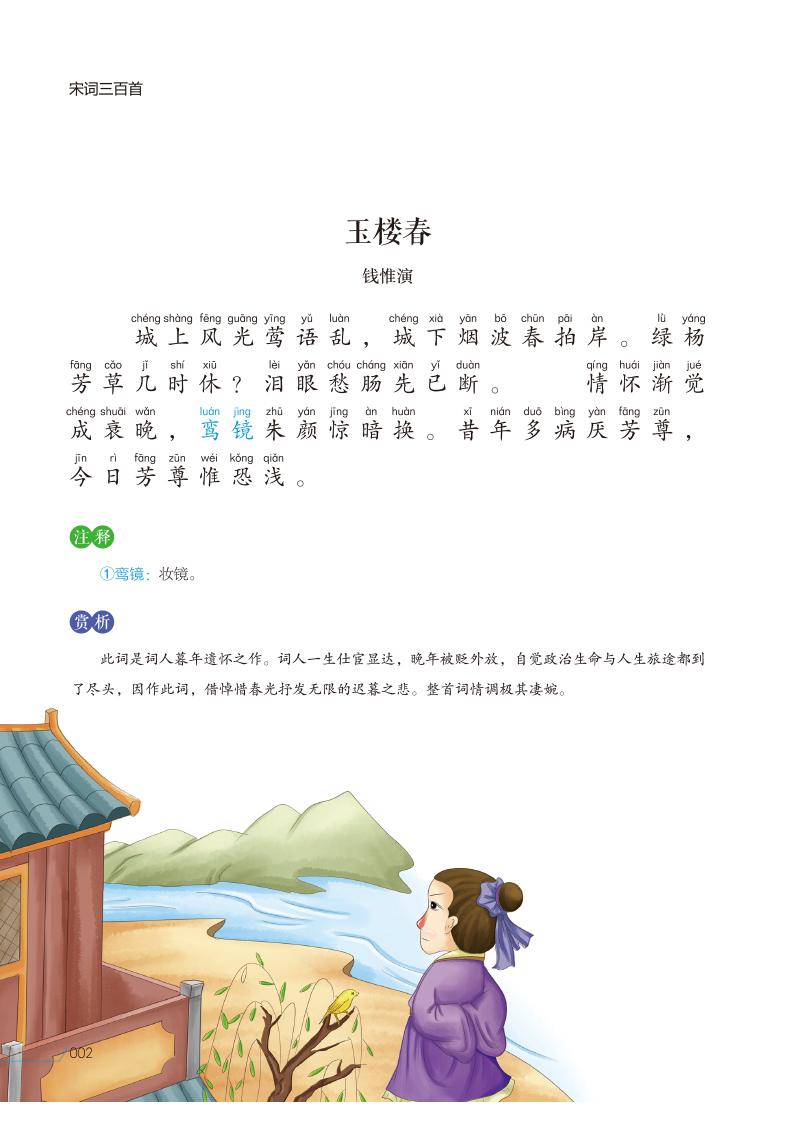 【开心图书】宋词三百首全3册彩图注音有声伴读 商品图8