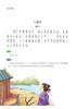 【开心图书】宋词三百首全3册彩图注音有声伴读 商品缩略图8