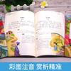 【开心图书】宋词三百首全3册彩图注音有声伴读 商品缩略图2